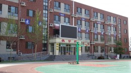 Staatliche Schule
