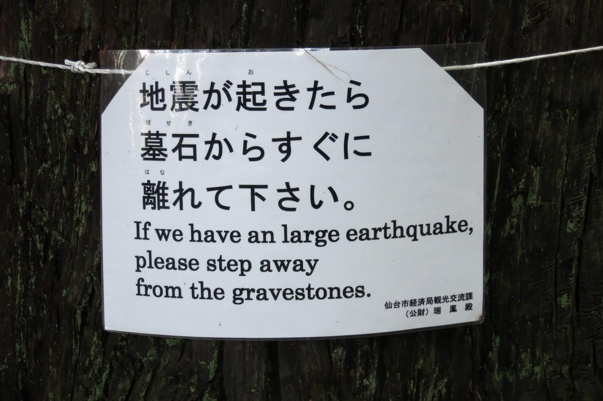 Und was macht man bei kleinen Erdbeben? Die Grabsäulen umarmen? (gesehen bei Zuihoden)