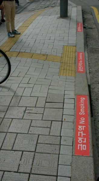 Die Insadong Straße ist Nichtraucher-Zone!
