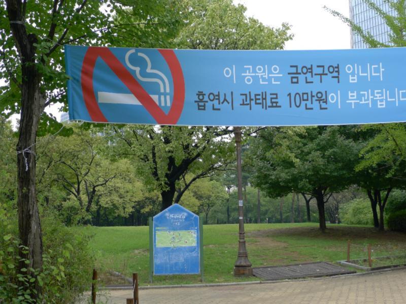 Rauchverbot im öffentlichen Park! So ist´s gut!