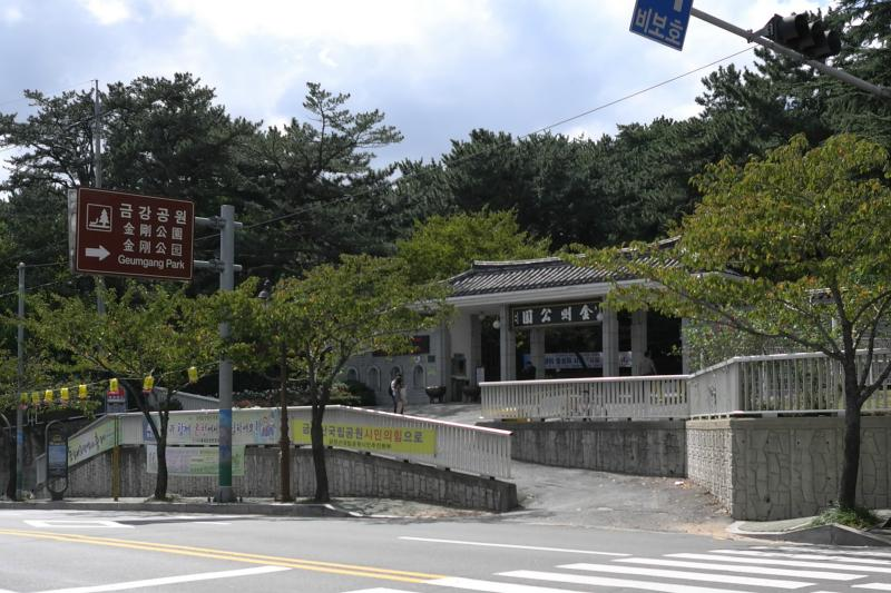 Der Eingang zum Geumgang-Park